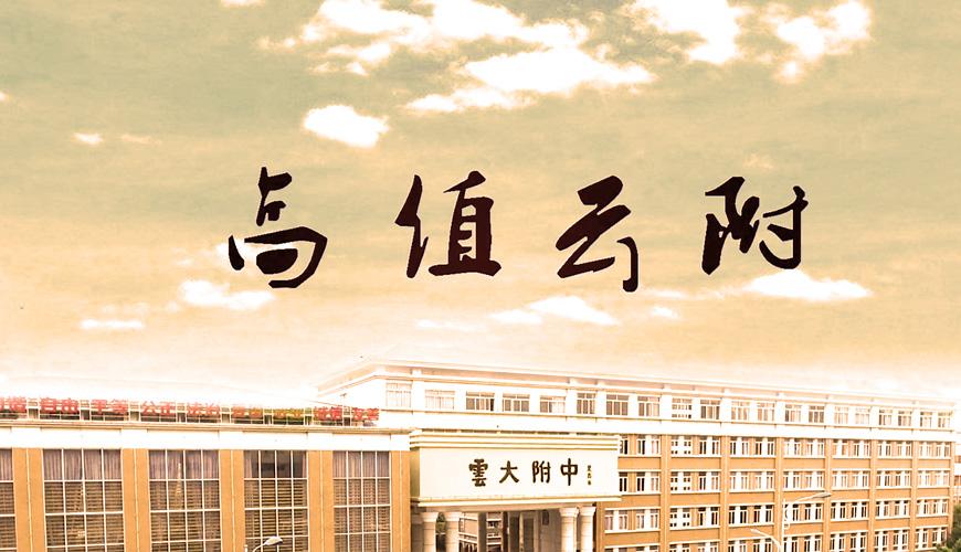 高值云附宣传片