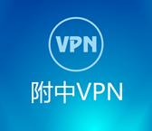 附中VPN