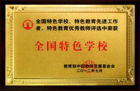学校荣誉称号